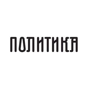 slika-Politika-o-Krojacu-134_800